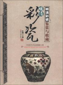 中国艺术品典藏大系(第1辑):明清彩瓷鉴赏与收藏