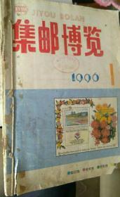 集邮博览1996年1-6期