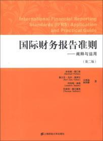国际财务报告准则:阐释与运用(第2版)(引进版)
