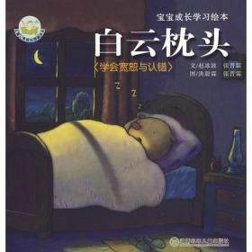 白云枕头:学会宽恕与认错/宝宝成长学习绘本