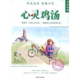 心灵鸡汤(典藏版9)