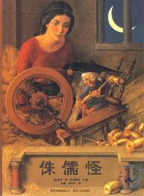 侏儒怪  (美)保罗·欧·泽林斯基 9787221082817 贵州人民出版社