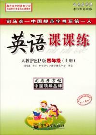 2015秋 司马彦字帖 英语课课练:四年级上册(人教PEP版 水印纸防盗版)
