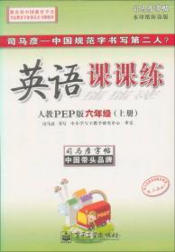 司马彦字帖:英语课课练·6年级(上册)(人教PEP版·全新编辑版)(描摹)
