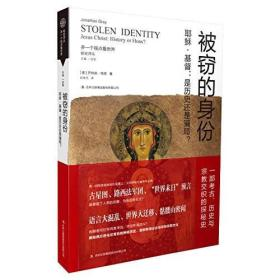 【】被窃的身份---耶稣·基督:是历史还是骗局?