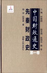 中国财政通史:先秦财政史(第一卷)