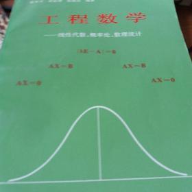 工程数学:线性代数、概率论、数理统计(第3版)