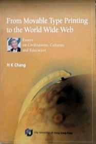 From Movable Type Printing to the World Wide Web: Essays on Civilizations, Cultures and Education?从活字印刷万维网:论文明,文化和教育