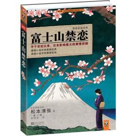 富士山禁恋