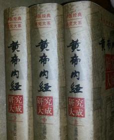 黄帝内经研究大成(上中下全三册,大16开硬精装)