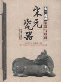 中国艺术品典藏大系(第1辑):宋元瓷器鉴赏与收藏