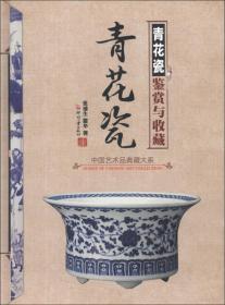中国艺术品典藏大系(第1辑):青花瓷鉴赏与收藏