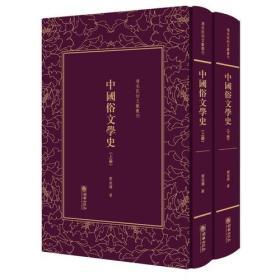 送书签uq-9787505441064-清末民初文献丛刊:中国俗文学史(全两册)