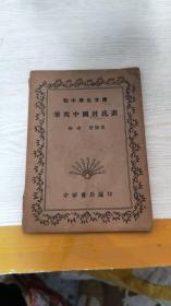 华英中国姓氏表 (初中学生文库、英汉对照百家姓)