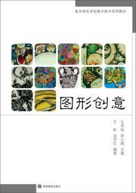 中等职业学校美术绘画专业教学用书  构成艺术