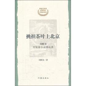 挑担茶叶上北京 专著 刘醒龙中短篇小说精品选 刘醒龙著 tiao dan cha ye shang be