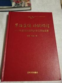 筚路蓝缕 铸就辉煌 : 何东昌与清华大学工程物理系