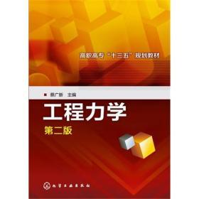 工程力学(蔡广新)(第二版)