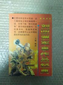 刘亚洲军事作品经典(一版一印)
