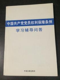 中国共产党党员权利保障条例学习辅导问答【馆藏书】