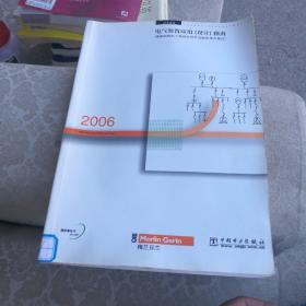 电气装置应用(设计)指南(2006依据国际电工委员会IEC国际标准的规定)