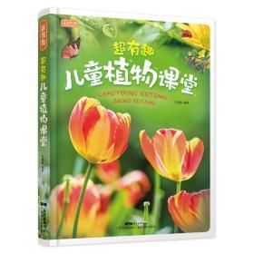 彩书坊【精装】--超有趣儿童植物课堂(彩图版)