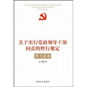 关于实行党政领导干部问责的暂行规定学习读本