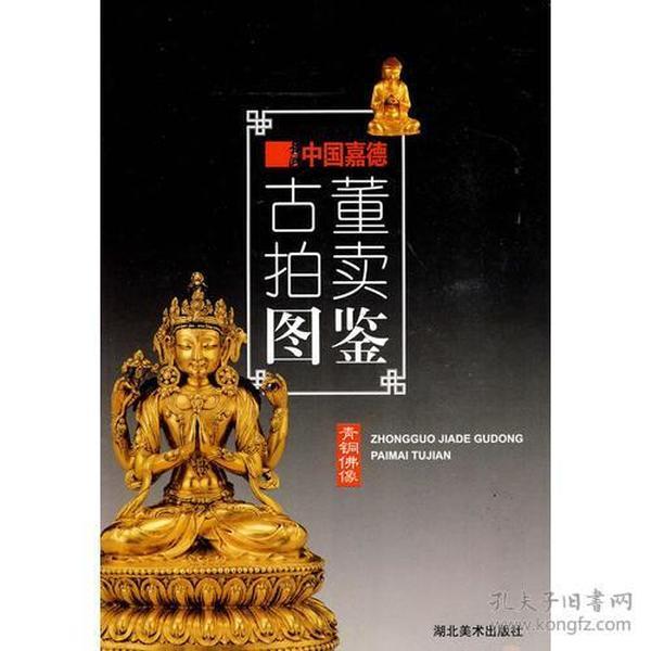 中国嘉德古董拍卖图鉴·青铜佛像