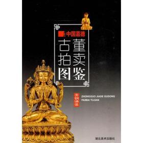 中国嘉德古董拍卖图鉴 古籍善本