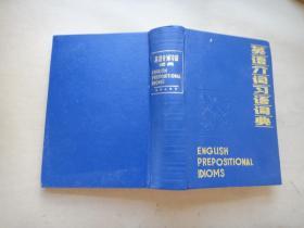 英语分词习语词典