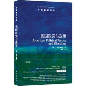 牛津通识读本:美国政党与选举(塑封未拆)