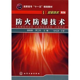 """高职高专""""十一五""""规划教材·安全技术系列:防火防爆技术"""