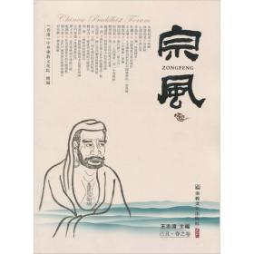 宗风己丑春之卷 王志远,中华佛教文化院 宗教文化出版社