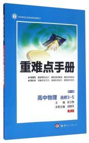 重难点手册:高中物理(选修3-5 RJ 第六版)