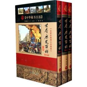 世界历史百科(上中下)