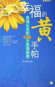 幸福的黄手帕;震撼心灵的100个真情故事