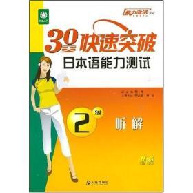 能力激活系列:30天快速突破日本语能力测试:2级听解