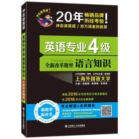 英语专业4级语言知识(冲击波)