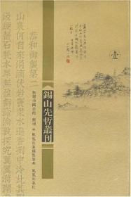 锡山先哲丛刊(套装共4册)