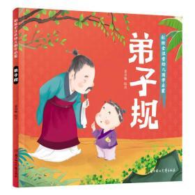 幼儿国学启蒙:弟子规 彩绘注音版