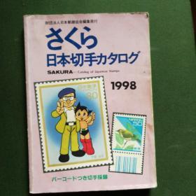 日本邮票目录1998