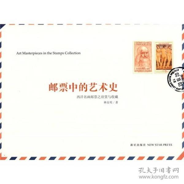 邮票中的艺术史:西洋名画邮票之欣赏与收藏