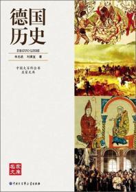 中国大百科全书名家文库:德国历史