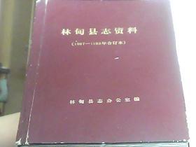 林甸县志资料(1987-1988)16开精装本