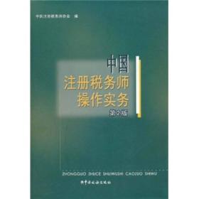 中国注册税务师操作实务第(第2版)G