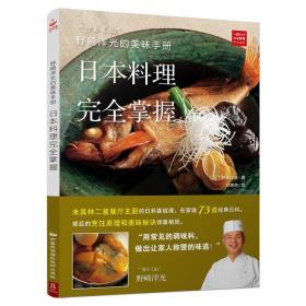野崎洋光的美味手册:日本料理完全掌握