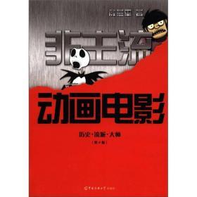 非主流动画电影:历史·流派·大师(第2版)