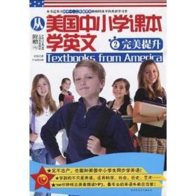 从美国中小学课本学英文2:完美提升