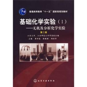 (高等教育十一五规划教材)基础化学实验(Ⅰ)--无机及分析化学实