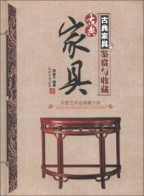 古典家具鉴赏与收藏